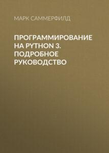 Программирование на Python 3