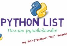 Списки Python