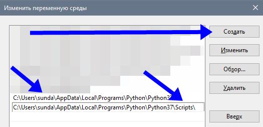 Как добавить python в переменную PATH 2