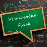 Установка Flask