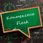 Контексты во Flask