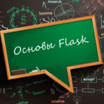Основы Flask