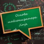 Основы шаблонизатора Jinja