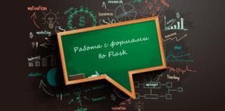 Работа с формами во Flask