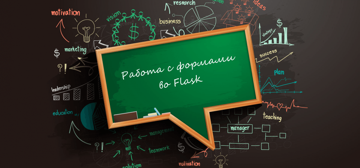11 Работа с формами во Flask ~ Уроки по Flask ~ PythonRu