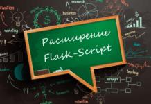 Расширение возможностей Flask с помощью Flask-Script