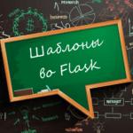 Шаблоны во Flask