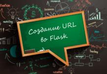 Создание URL во Flask