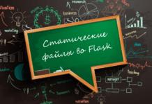 Статические файлы во Flask