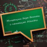 Миграции базы данных с помощью Alembic