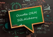 Основы ORM SQLAlchemy