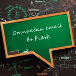 Отправка email во Flask