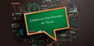 Создание баз данных во Flask