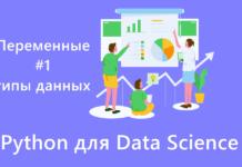 #1 Python для Data Science – Руководство для начинающих