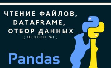 Чтение файлов, DataFrame, отбор данных