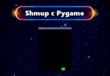Стрелялка с Pygame №1: спрайт игрока и управление