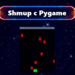 Стрелялка с Pygame №2: спрайты врагов
