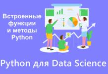 #3 Python для Data Science — встроенные функции и методы Python