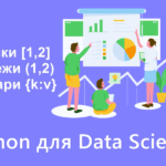 #2 Python для Data Science — Структуры данных
