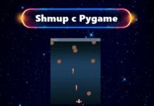 Стрелялка с Pygame №4: графика