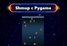 Стрелялка с Pygame №5: улучшенные столкновения