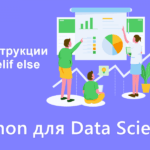 #4 Python для Data Science — инструкции if в Python