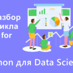 #5 Python для Data Science — разбор цикла for