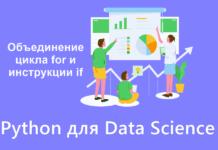 #6 Python для Data Science — объединение цикла f'or и инструкции if