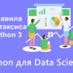 #7 Python для Data Science — основы синтаксиса Python