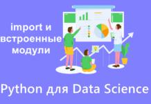 #8 Python для Data Science — import и встроенные модули