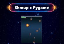 Стрелялка с Pygame №10: Взрывы
