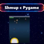 Стрелялка с Pygame №11: жизни игрока