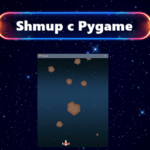 Стрелялка с Pygame №6: анимация спрайтов
