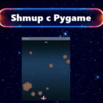 Стрелялка с Pygame №8: звук и музыка