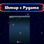 Стрелялка с Pygame №9: Здоровье