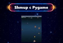 Стрелялка с Pygame №12: улучшения