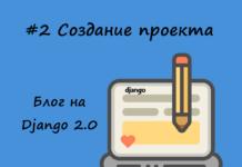 Блог на Django #2: Создание проекта