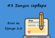 Блог на Django #3: Запуск сервера
