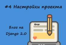 Блог на Django #4: Настройки проекта