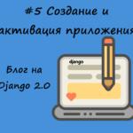 Блог на Django #5: Создание и активация приложения