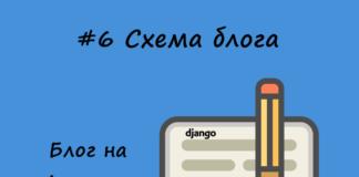 Блог на Django #6: Разработка схемы блога