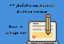 Блог на Django #9: Добавление моделей в админ-панель