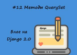 Блог на Django #12: Методы QuerySet