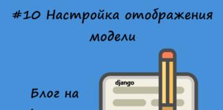 Блог на Django #10: Настройка отображения модели