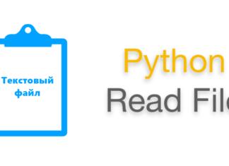 Python - работа с файлами