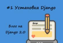 Установка Django 2.0