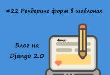 Блог на Django #22: Рендеринг форм в шаблонах