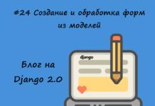 Блог на Django #24: Создание и обработка форм из моделей