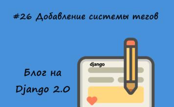 Блог на Django #26: Добавление системы тегов