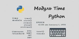 Модуль time в Python